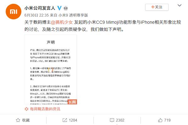 小米CC9被指抄袭苹果,官方回应:若无证据将对造谣者追责到底
