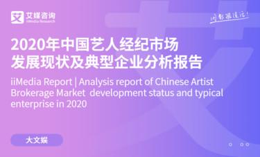 艾媒咨询|2020年中国艺人经纪市场发展现状及典型企业分析报告