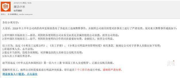 互联网圈贪腐案不断!小米通报内部贪腐:两位市场部员工被公安机关拘捕