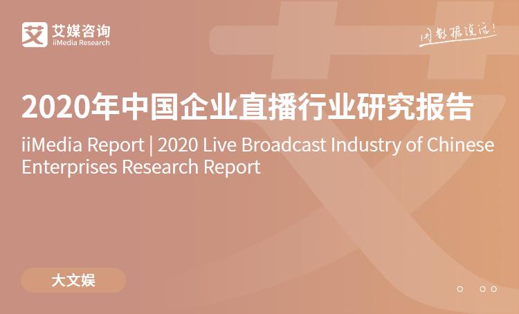 艾媒咨询|2020年中国企业直播行业研究报告
