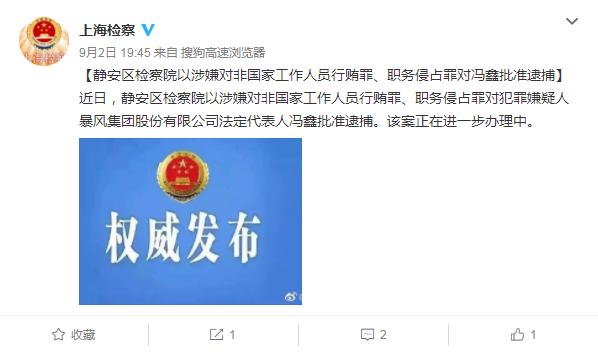 风波继续!涉嫌行贿罪、职务侵占罪,暴风集团冯鑫被捕