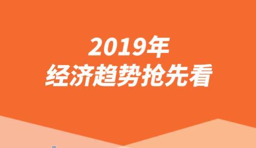 """2019年经济趋势抢先看:吴晓波有八大预测,罗振宇抛出""""小趋势"""""""