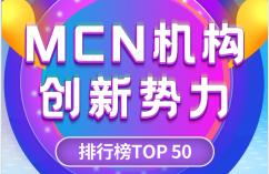 艾媒榜单 | 2020中国MCN机构创新势力排行榜