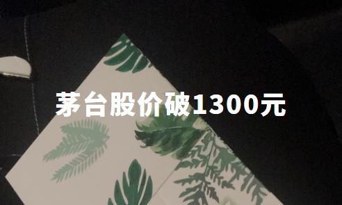 """创历史新高!A股""""股王""""茅台股价破1300元,总市值超1.64万亿"""