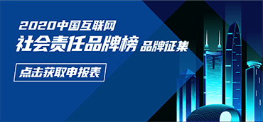 艾媒咨询《2020年中国互联网社会责任品牌榜》评选活动正式启动