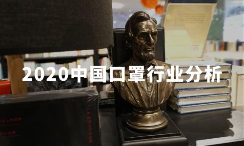 2020中国口罩行业发展情况及消费趋势分析
