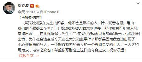 """就像周立波说的""""好运""""?京东称刘强东已回国 未受到任何指控"""