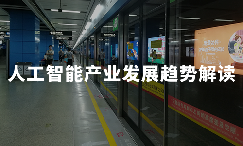 2020H1中国人工智能行业现状、潜力及趋势全解读