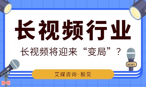 """毅见第73期:视频会员涨价、阿里62亿""""牵手""""芒果,长视频要""""变天""""了?"""