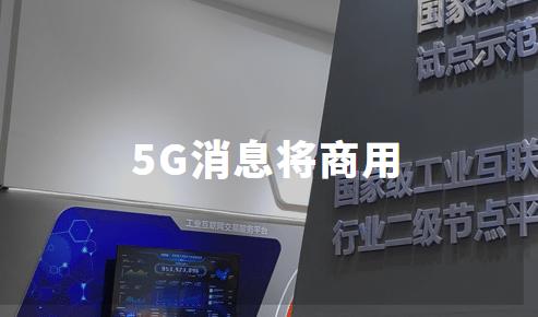 5G消息将商用,有望成运营商最快落地的5G应用,微信、QQ遇劲敌?