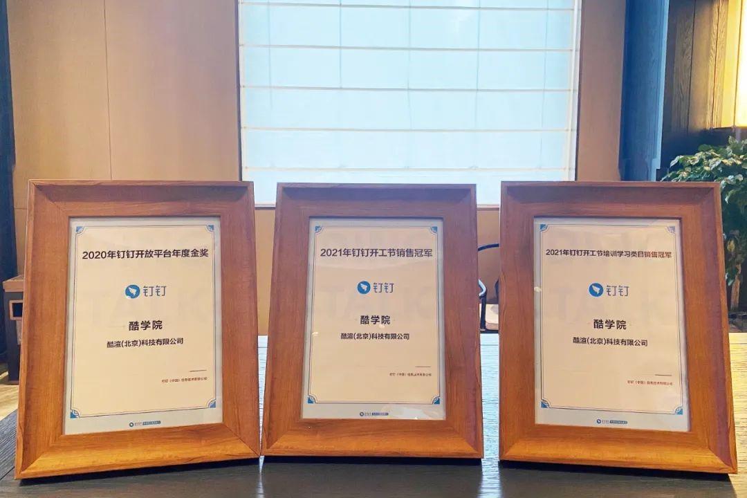 酷学院亮相2021钉峰会 收获全平台销售冠军等三项大奖