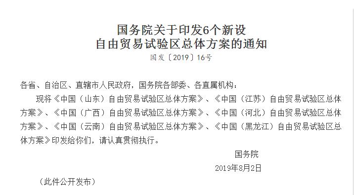 重磅!江苏自贸区成功获批,6省扩容至18省