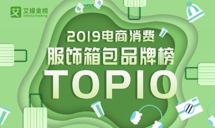 艾媒金榜|双11电商数据盘点:服饰箱包、3C数码、美妆个护、母婴用品四大领域TOP10揭晓