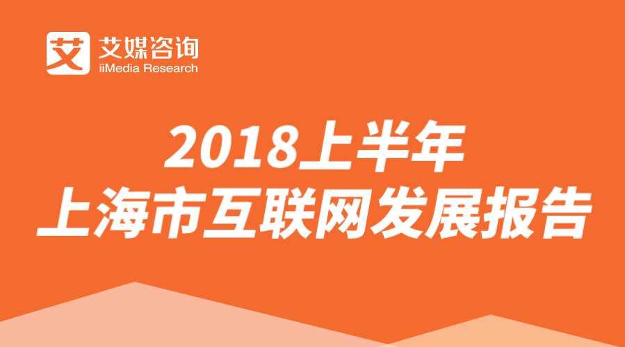 艾媒报告|2018上半年上海市互联网发展报告
