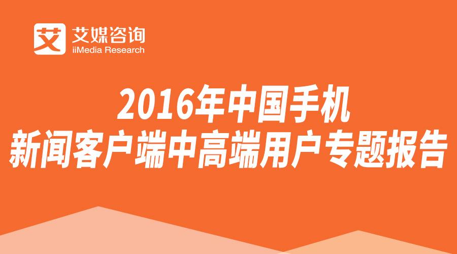 艾媒报告丨2016-2017中国手机桌面行业研究报告