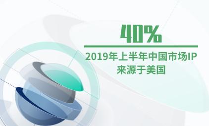 动漫行业数据分析:2019年上半年中国市场40%IP来源于美国