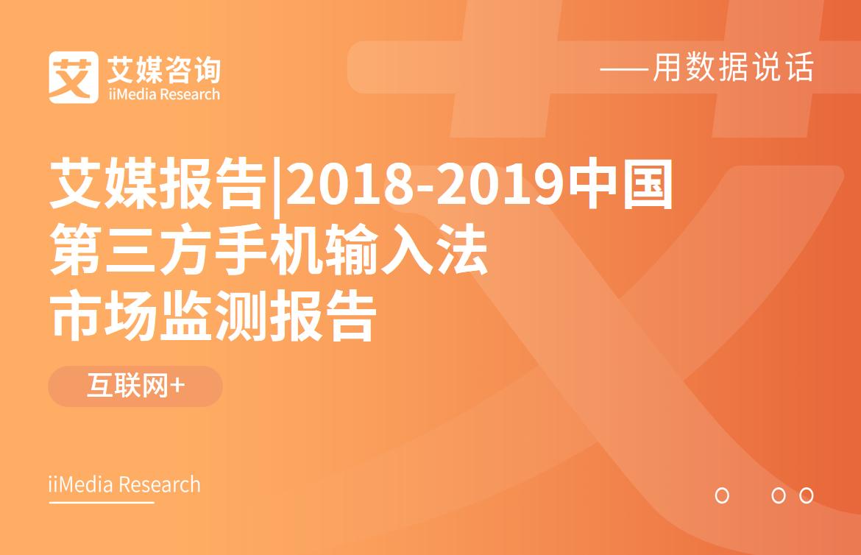 艾媒报告|2018-2019中国第三方手机输入法市场监测报告