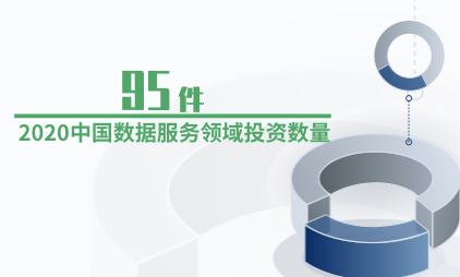 企业服务行业数据分析:2020中国数据服务领域投资数量为95件