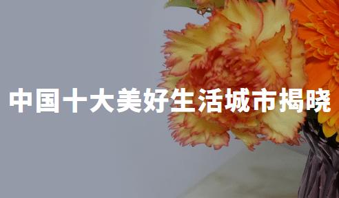 快来围观!中国十大美好生活城市揭晓,长沙、昆明、海口已两次上榜