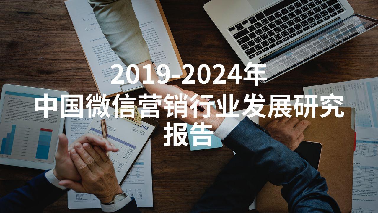 2019-2024年中国微信营销行业发展研究报告