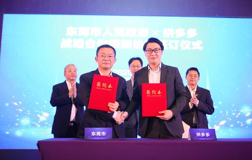 东莞市政府与拼多多达成全面战略合作,推动东莞制造消费品冲击1000亿线上年销售额