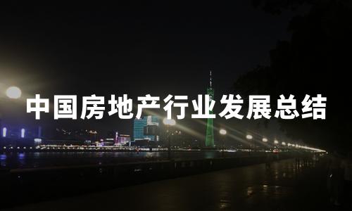 2020年3月中国房地产市场现状、销售价格、发展总结及趋势分析