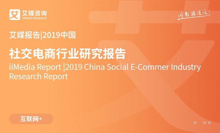 艾媒报告 |2019中国社交电商行业研究报告