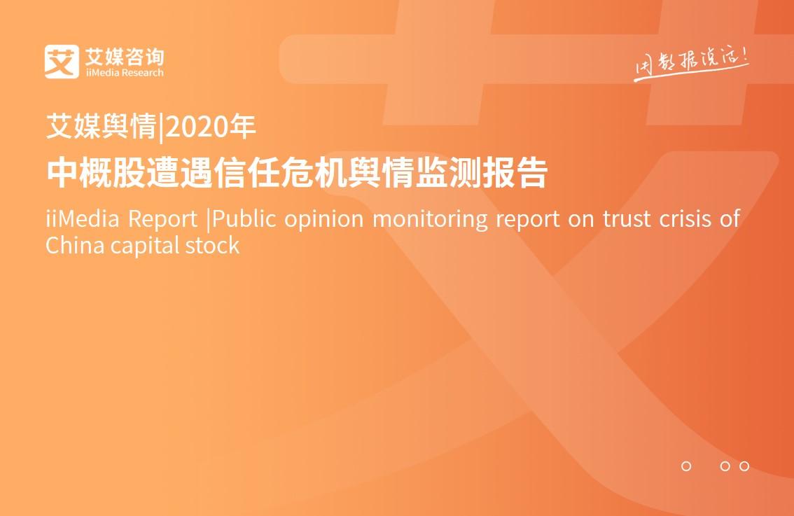 2020年中概股遭遇信任危机舆情监测报告