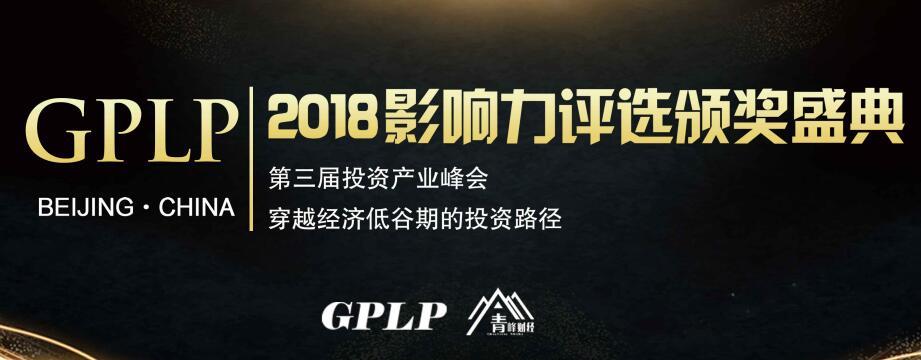 """穿越低谷期的投资路径""""2019 GPLP投资产业峰会暨影响力颁奖盛典""""震撼启幕"""