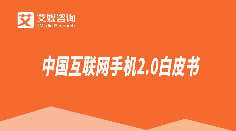 中国互联网手机2.0白皮书