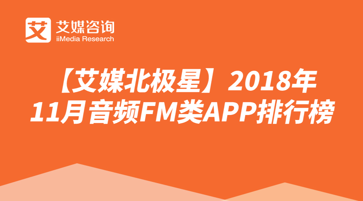 【-五分3d北极星】2018年11月音频FM类APP排行榜