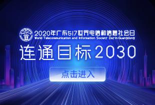 直击广东通信最前沿,2020年世界电信日广东517专题报道即将上线