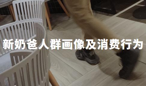 """2020年中国""""新奶爸""""人群画像及消费行为剖析"""
