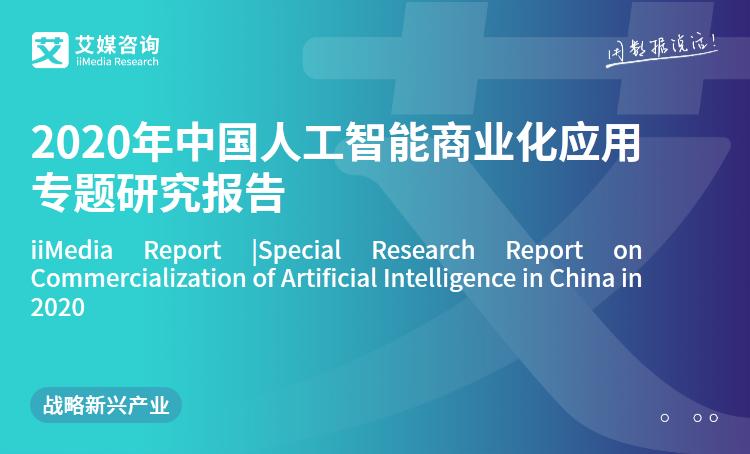 艾媒咨询|2020年中国人工智能商业化应用专题研究报告