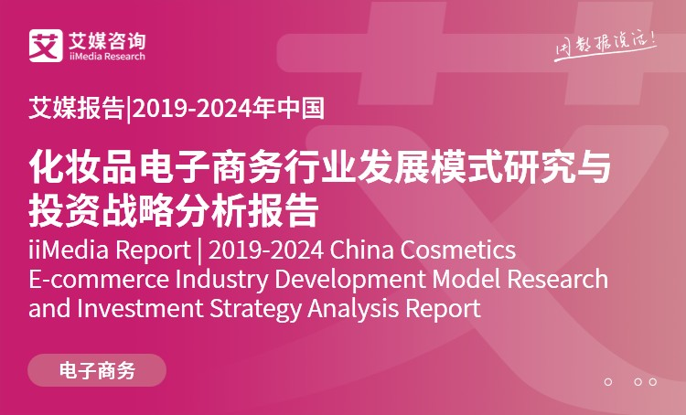 艾媒报告|2019-2024年中国化妆品电子商务大发一分彩发展模式研究与投资战略分析报告