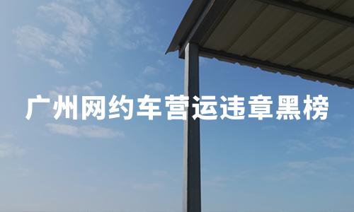 """广州公布上半年网约车营运违章""""黑榜"""",哪些平台上榜?"""