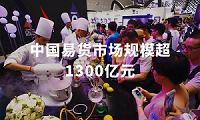 中国易货市场规模超1300亿元,渠道、技术、大环境助推行业大发展