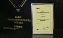 """爱数智慧荣获2019第三届中国新经济创新势力榜""""最佳数据智能服务商""""奖"""