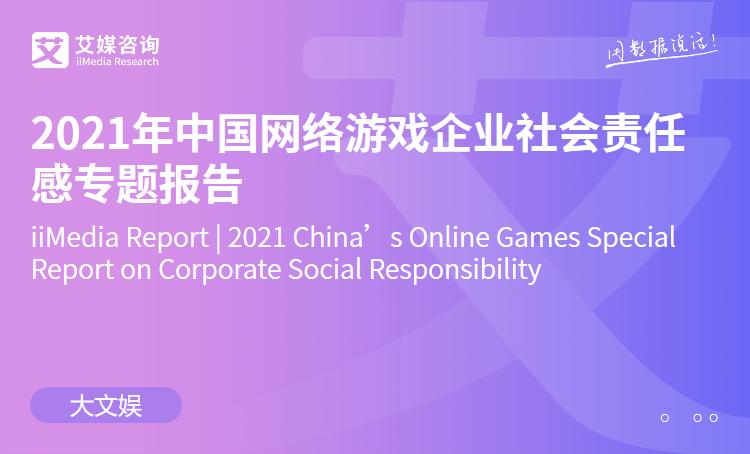 艾媒咨询|2021年中国网络游戏企业社会责任感专题报告