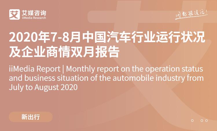 艾媒咨询|2020年7-8月中国汽车行业运行状况及企业商情双月报告