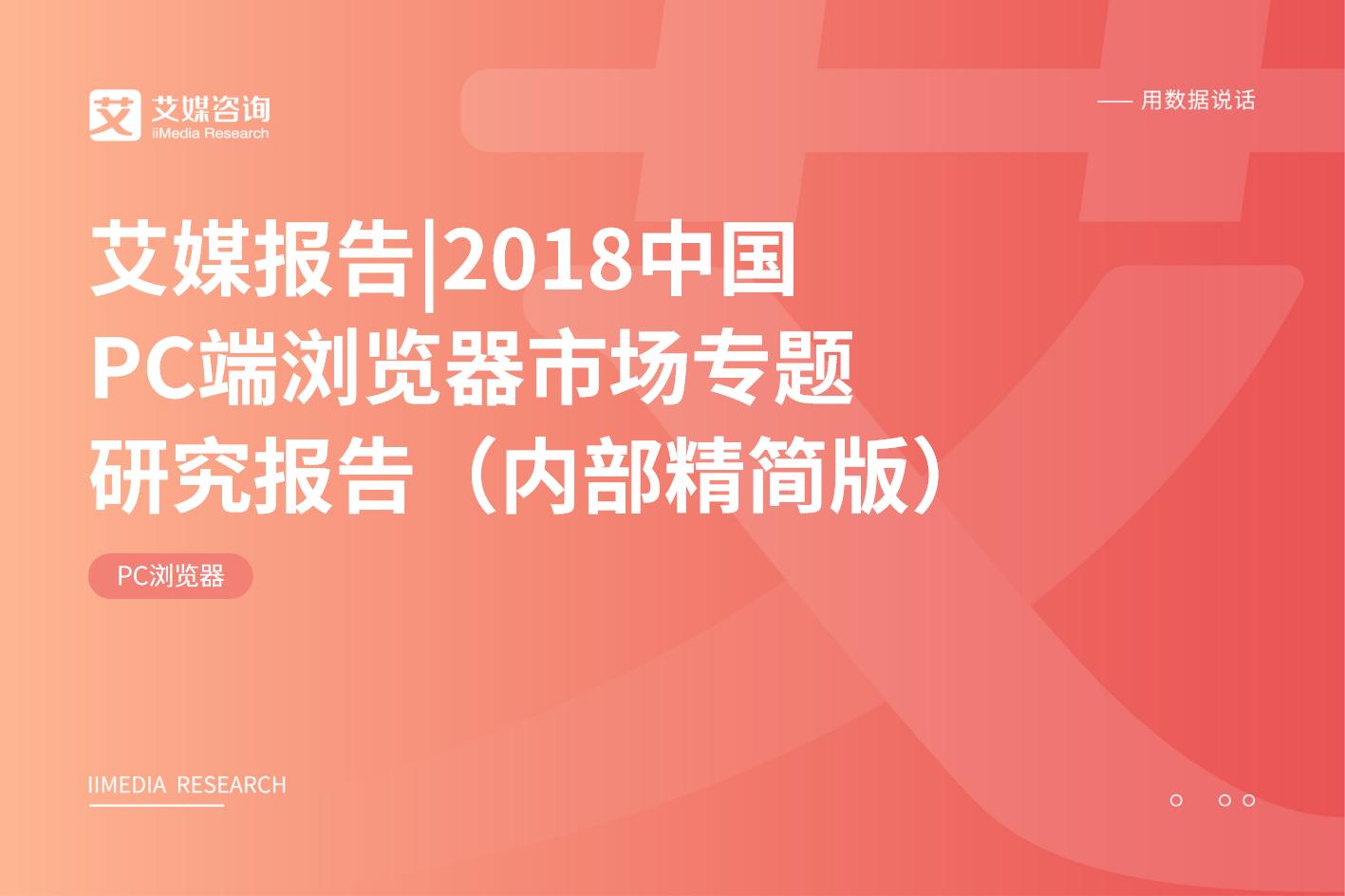 艾媒报告 2018中国PC端浏览器市场专题研究报告(内部精简版)