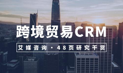 零售进口规模已破1000亿!一份报告解读跨境贸易CRM发展趋势