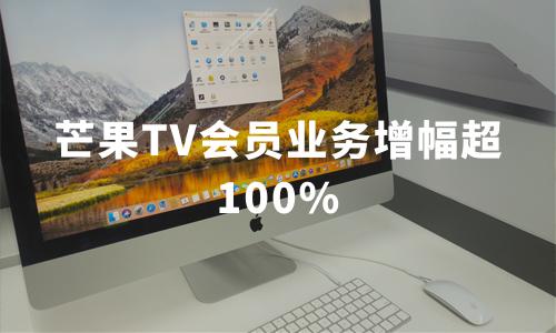 财报解读 | 芒果超媒2019年营收125.23亿,芒果TV会员业务增幅超100%