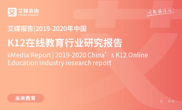 艾媒报告|2019-2020年中国K12在线教育行业研究报告