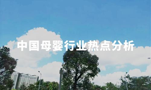 2020年5-6月中国母婴行业热点分析:婴幼儿食品重回巅峰