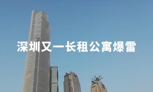 深圳又一长租公寓爆雷:上千租客、业主中招,涉租金总额近亿元