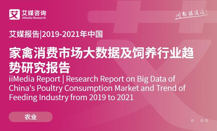 艾媒报告|2019-2021年中国家禽消费市场大数据及饲养行业趋势研究报告