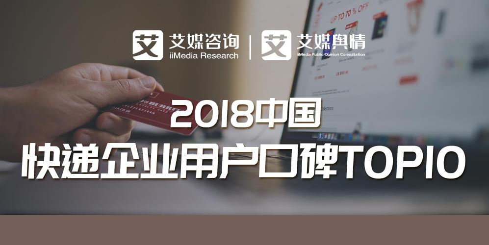 艾媒舆情 | 2018上半年中国快递企业用户口碑Top10