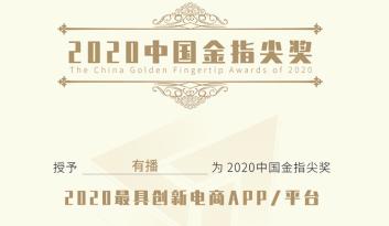 """有播荣获2020中国金指尖奖""""2020最具创新电商平台"""""""