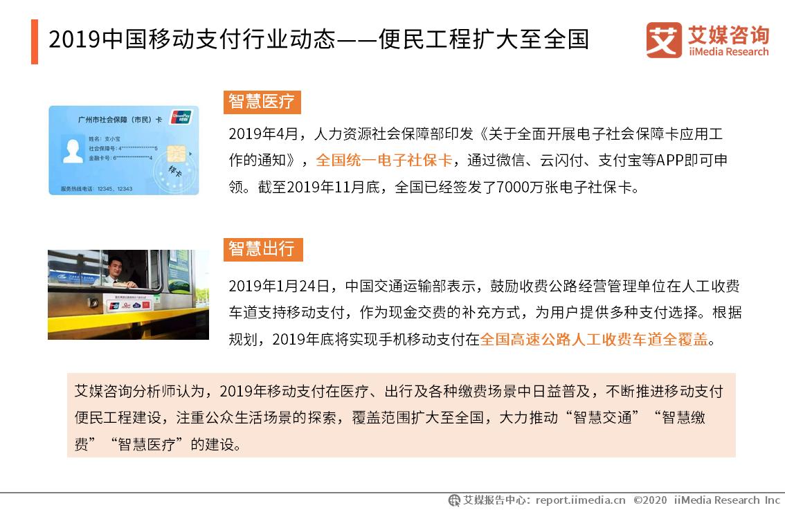2019中国移动支付行业动态——便民工程扩大至全国